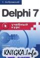 Delphi 7 - Учебный курс
