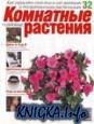 Комнатные и садовые растения № 32
