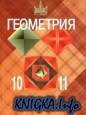 Геометрия. Учебник для 10-11классов.  Атанасян Л.С. и др.