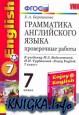 Грамматика английского языка: проверочные работы: 7 класс: к учебнику М.З. Биболетовой и др. \