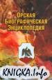 Орская биографическая энциклопедия