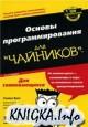 Основы программирования для чайников, 4-е издание