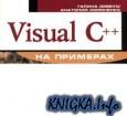 Часть 1. Программирование на Visual С++ (Видеоурок из 6 частей)