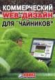 Коммерческий web-дизайн для \
