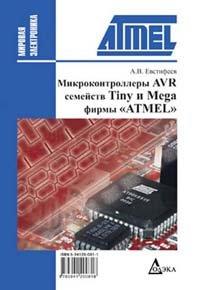 А.В. Евстифеев - Микроконтроллеры AVR семейства Tiny и Mega фирмы ATMEL