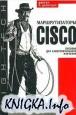 Маршрутизаторы Cisco. Пособие для самостоятельного изучения
