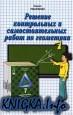 Решение контрольных и самостоятельных работ по геометрии за 7 класс к пособию \