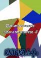 Сборник логических задач и головоломок - II