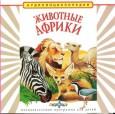 Аудиоэнциклопедия Животные Африки