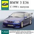 Ремонт и эксплуатация автомобиля BMW 3 E36 с 1990 г