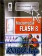 Интерактивный курс. Macromedia Flash 8