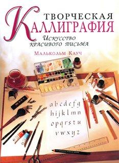 Творческая каллиграфия