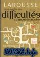 Dictionnaire des difficulltes de la langue francaise
