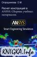 Расчет конструкций в ANSYS. Сборник учебных пособий