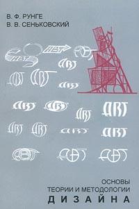 Основы теории и методологии дизайна