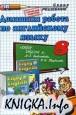Домашняя работа по английскому языку за 8 класс к учебнику М. З. Биболетовой и др. \
