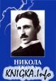 Никола Тесла. Статьи. 2-е издание. 2008г.