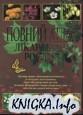 Повний атлас лікарських рослин