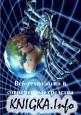 Веб-технологии и современные средства разработки