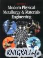 Modern Physical Metallurgy & Materials Engineering