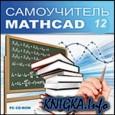 Самоучитель MathCAD 12 математические расчёты на компьютере