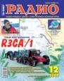 Журнал Радио декабрь 2007