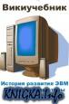 История развития ЭВМ. Первые компьютеры