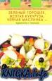 Зеленый горошек, желтая кукуруза, черная маслинка - красота и польза