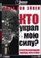 Эйкен Джон Вон. 13 книг