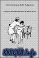 Уход за больными после инсульта. Учебное пособие по реабилитации