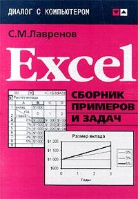 Excel. Сборник примеров и задач