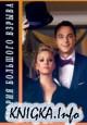 Теория Большого взрыва (The Big Bang Theory). 1-2 сезоны. Жгут