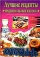 Лучшие рецепты национальных кухонь: Русская, белорусская, кавказская, украинская, казахская.