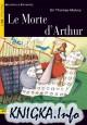 Le morte d\'Arthur (аудиокнига)