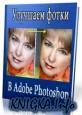Улучшаем фотки в Adobe Photoshop