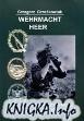 Wehrmacht Heer. Odznaki szturmowe 1939-1943