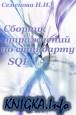 Сборник упражнений по стандарту SQL