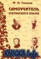 Самоучитель осетинского языка