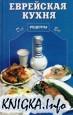 Еврейская кухня