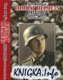 Боевые каски Германии 1933-1945 гг.