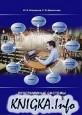 Программные системы автоматизации складов