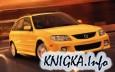 Руководство по ремонту Mazda Protege / Mazda Familia