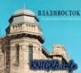 Владивосток. Памятники Архитектуры