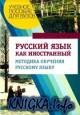 Русский язык как иностранный. Методика обучения русскому языку