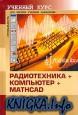 Радиотехника + компьютер + Mathcad.
