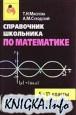 Справочник школьника по математике. 5—11 кл.