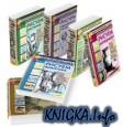 Школа рисования от А до Я (полная серия из 6 книг)