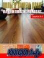 Полы в вашем доме. Настилка и ремонт