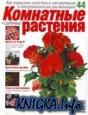 Комнатные и садовые растения № 44