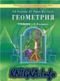 Геометрия. 7-9 классы